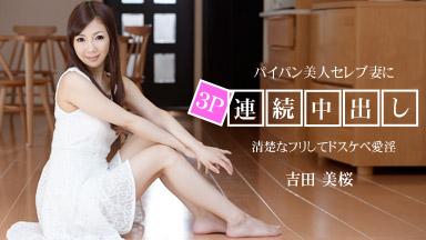 Yoshida Yoshisakura Long silence serious Acme juice to heal the beauty of Puchiserebu wife
