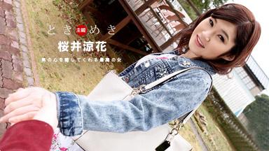 一本道|ときめき 〜彼女の名前は桜井涼花〜|桜井涼花|S級女優