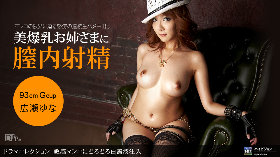 1Pondo 110210_959 Yuna Hirose 敏感マンコにどろどろ白濁液注入