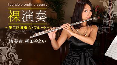 柳田やよい 「裸演奏 〜第2回演奏会・フルート〜」