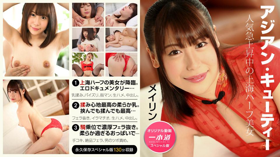 1Pondo 110319_001 メイリン ~上海と日本のハーフ美女 スペシャル版~