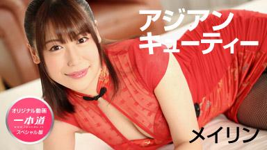 メイリン  メイリン 〜上海と日本のハーフ美女 スペシャル版〜