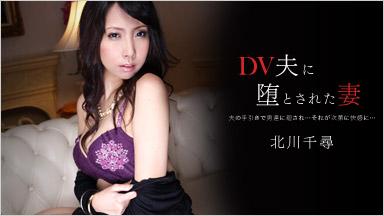 北川千尋 「DV夫に堕とされた妻 後編」