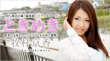 牧村京香 「ときめき 〜あなたのための手料理〜」
