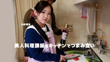 水野優奈 美人料理講師をキッチンでつまみ食い
