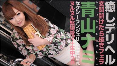 青山ナミ 「気持ちよさそうな女の子、お貸しします」
