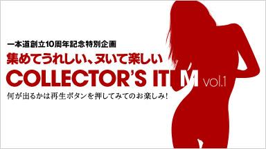 お宝女優 「10周年記念特別コレクターズアイテム vol.1」