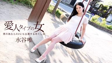 Yui Mizutani Woman mistress type