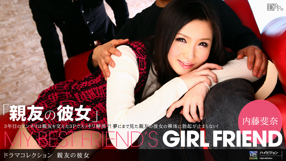 1Pondo 111210_966 Ayana Naito 親友の彼女3