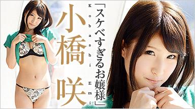 小橋咲 「スケベすぎるお嬢様」