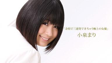 Mari Koizumi Best actress Mari Koizumi that she can three barrage in the room