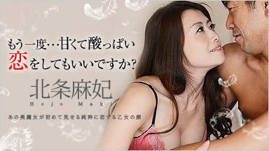 北条麻妃 「最後のシンデレラ 〜バーテンに告白されて〜 」