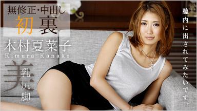 木村夏菜子 「膣内で出されてみたいです。」