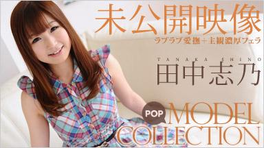 田中志乃 「モデルコレクション ポップ 未公開映像 田中志乃」