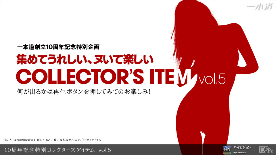 10周年記念特別コレクターズアイテム vol.5