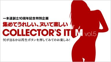 お宝女優 「10周年記念特別コレクターズアイテム vol.5」