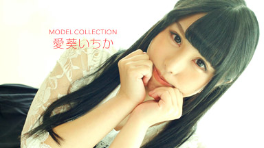 愛葵いちか モデルコレクション 愛葵いちか