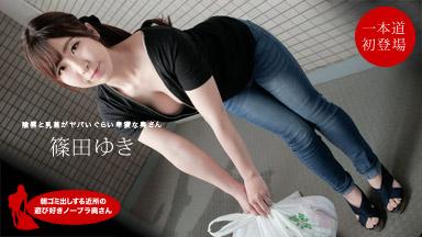 篠田ゆき 朝ゴミ出しする近所の遊び好きノーブラ奥さん 篠田ゆき