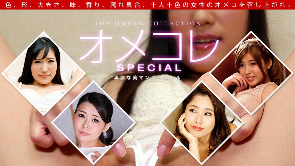 1Pondo 112018_771 オメコレ マンココレクション〜卑猥な美マンスペシャル〜