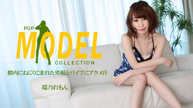 Mizu乃 Re Re Model Collection Pop Mizu乃