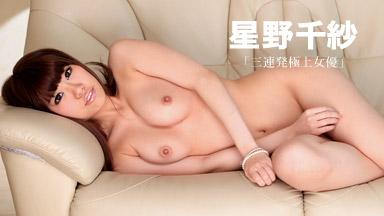 星野千纱 最佳女演员星野,她可以在三种凌空客房千纱