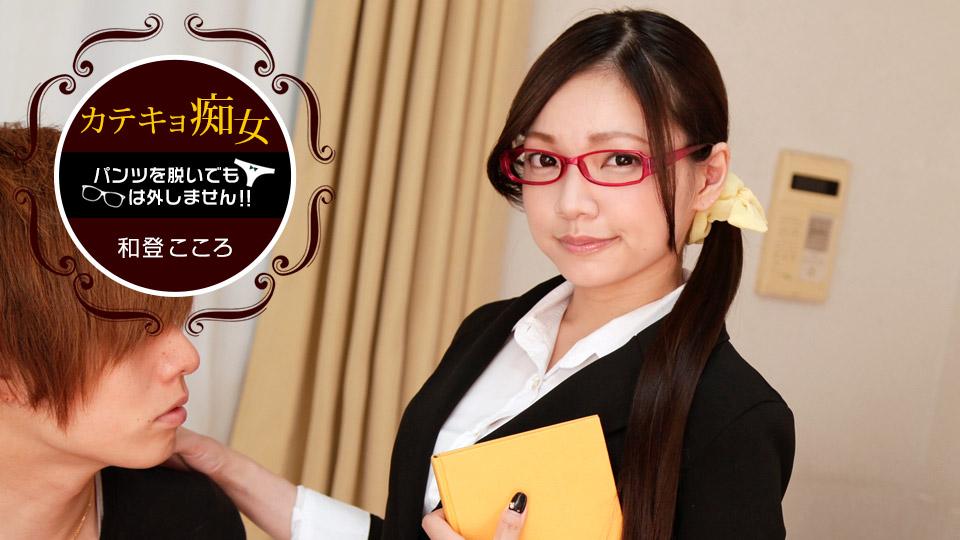 1Pondo 112118_772 パンツを脱いでもメガネは外しません〜家庭教師〜