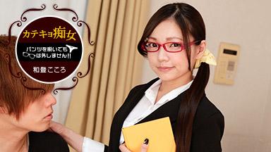和登こころ パンツを脱いでもメガネは外しません〜家庭教師〜