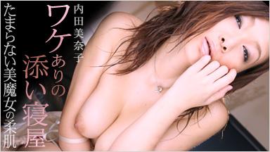 内田美奈子 「ワケありの添い寝屋」