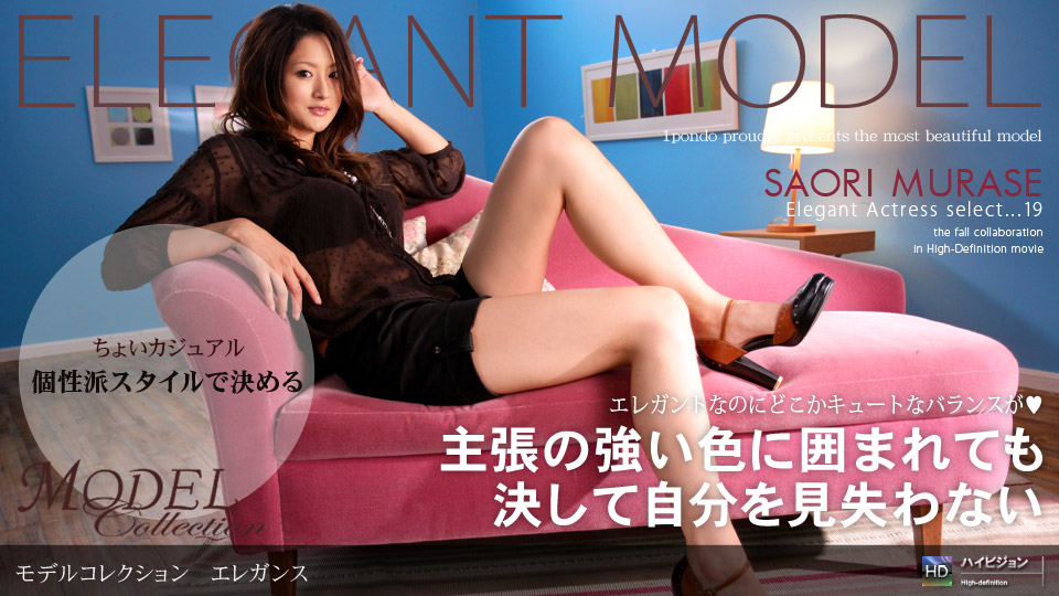 1Pondo 112407_235 Saori Murase Model Collection select…19 エレガンス