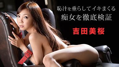 Yoshida Yoshisakura If you continue to squid woman happens to ...!? Thorough verification - the climax of woman