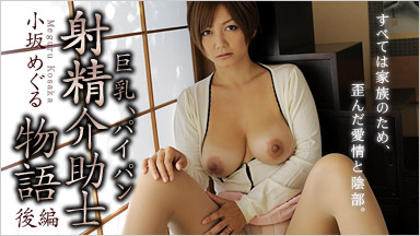 小坂めぐる 「巨乳パイパン射精介助士物語 後編」