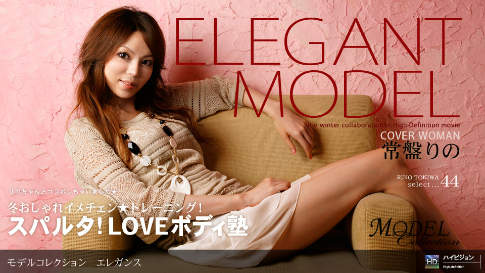 Model Collection select...44 エレガンス