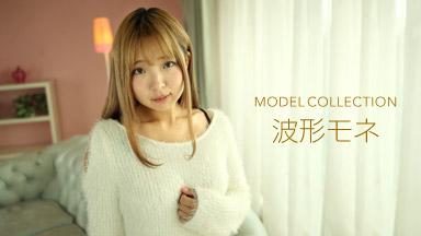 波形モネ モデルコレクション 波形モネ