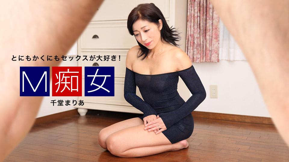 1Pondo 120118_777 M痴女 千堂まりあ