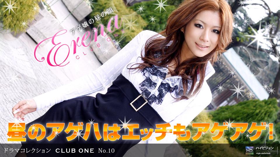 CLUB ONE No.10 〜昼の蝶〜