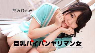 세리자와 히토미 거유 딸에 가고 속임수!