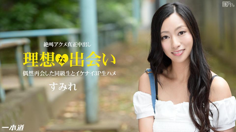 同級性〜セフレとの再会に人妻大興奮アクメ〜