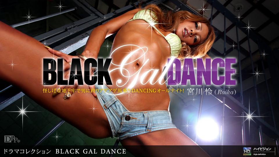 1Pondo 121010_984 Rei Miyakawa Black Gal Dance No.1