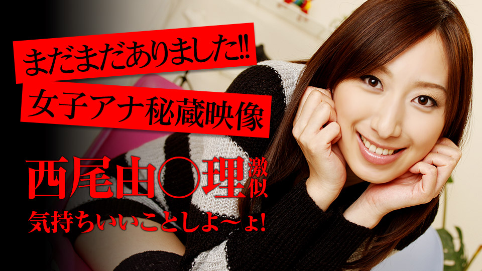 1Pondo 121213_713 Kaori Nishio 気持ちいいことしよ〜