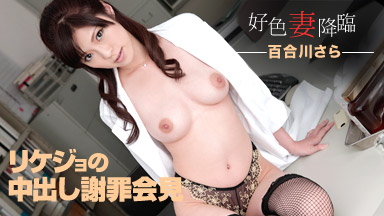 Lily River further Lustful wife Advent 47 Part 2