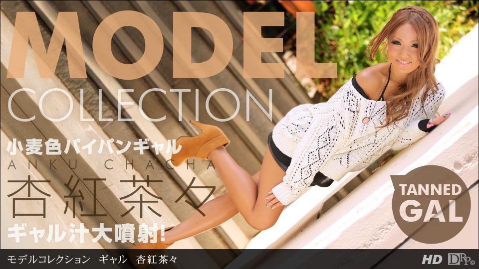 モデルコレクション ギャル 杏紅茶々
