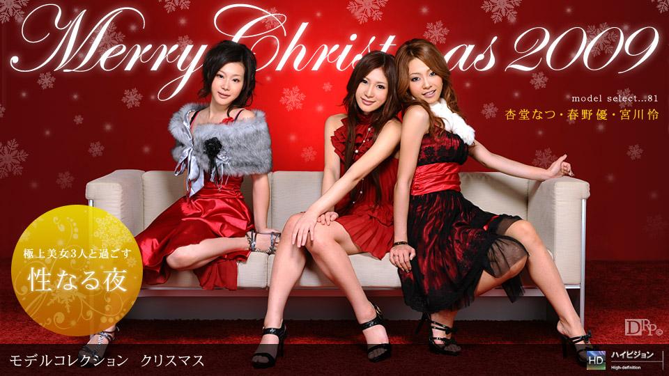 1Pondo 122509_740 Natsu Ando Model Collection select…81 クリスマス