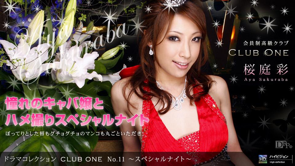CLUB ONE No.11 〜スペシャルナイト〜