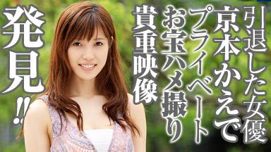 京本かえで 「まだまだあった!!引退女優のお宝ハメ撮り映像」