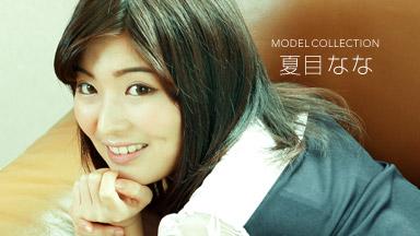 나츠메 나나 모델 컬렉션 나츠메 나나