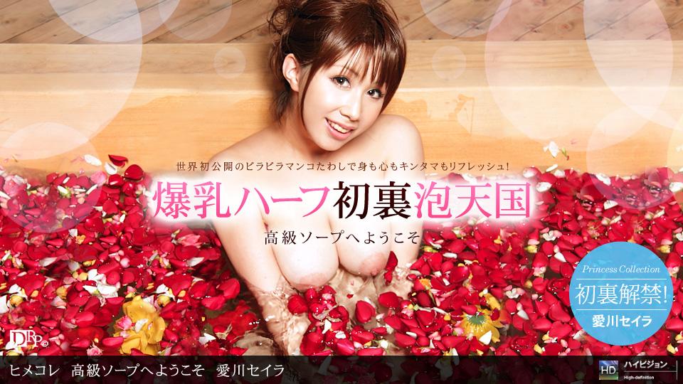 1Pondo 123010_998 Seira Aikawa ヒメコレ 高級ソープへようこそ13