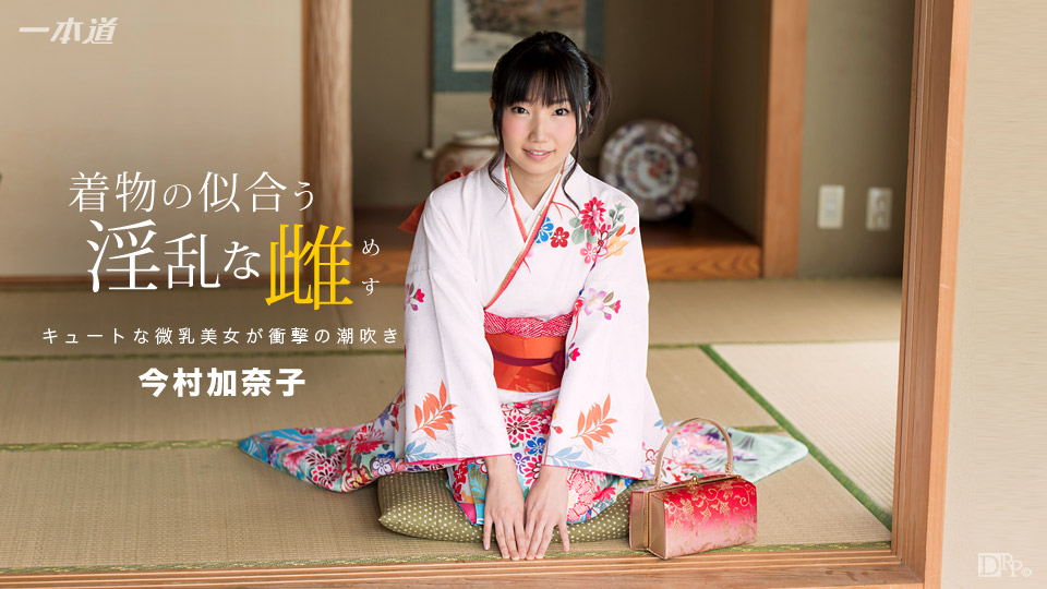着物の似合う淫乱な雌 今村加奈子 サンプル画像