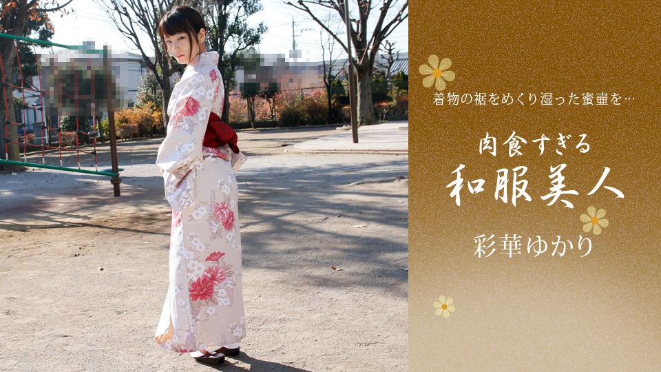 1Pondo 010221_001 Yukari Ayaka 肉食すぎる和服美人 彩華ゆかり