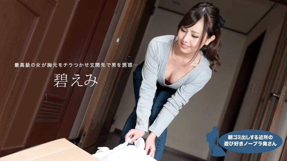 1Pondo 010321_001 Emi Aoi 朝ゴミ出しする近所の遊び好きノーブラ奥さん 碧えみ