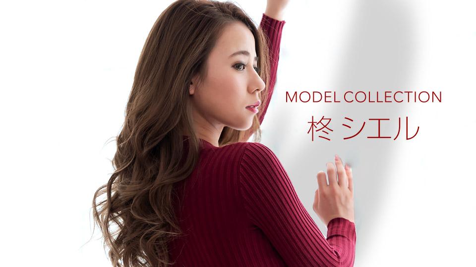 1Pondo 010421_001 Ciel Hiiragi モデルコレクション 柊シエル
